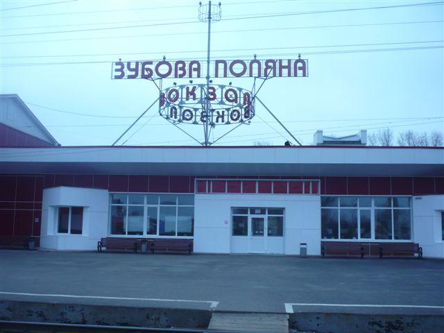 Вокзал Зубова Поляна