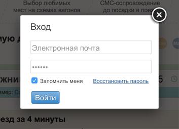 Личный Кабинет на Туту.ру